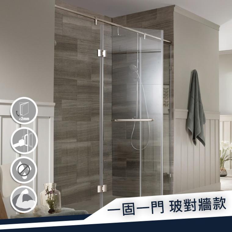 TRILOGY無框淋浴拉門一固一門玻對牆款 寬160cm以下x高200cm (8mm強化玻璃、內開門、含安裝)