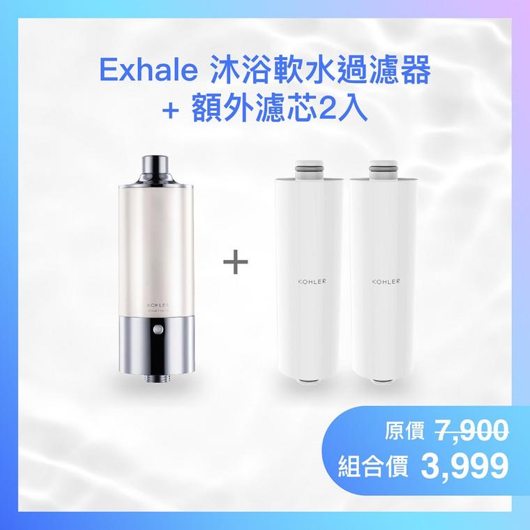 Exhale 軟水過濾器特惠組合