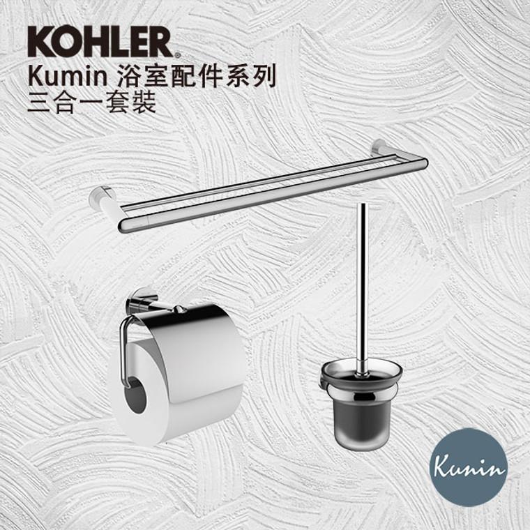Kumin 3件式浴室配件