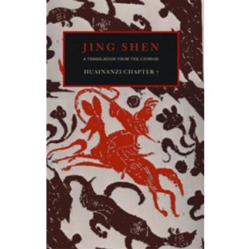 Jing Shen: A translation of Huainanzi Chapter 7