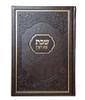 Large Embossed Et Ratzon Shabbat Siddur - Sfard