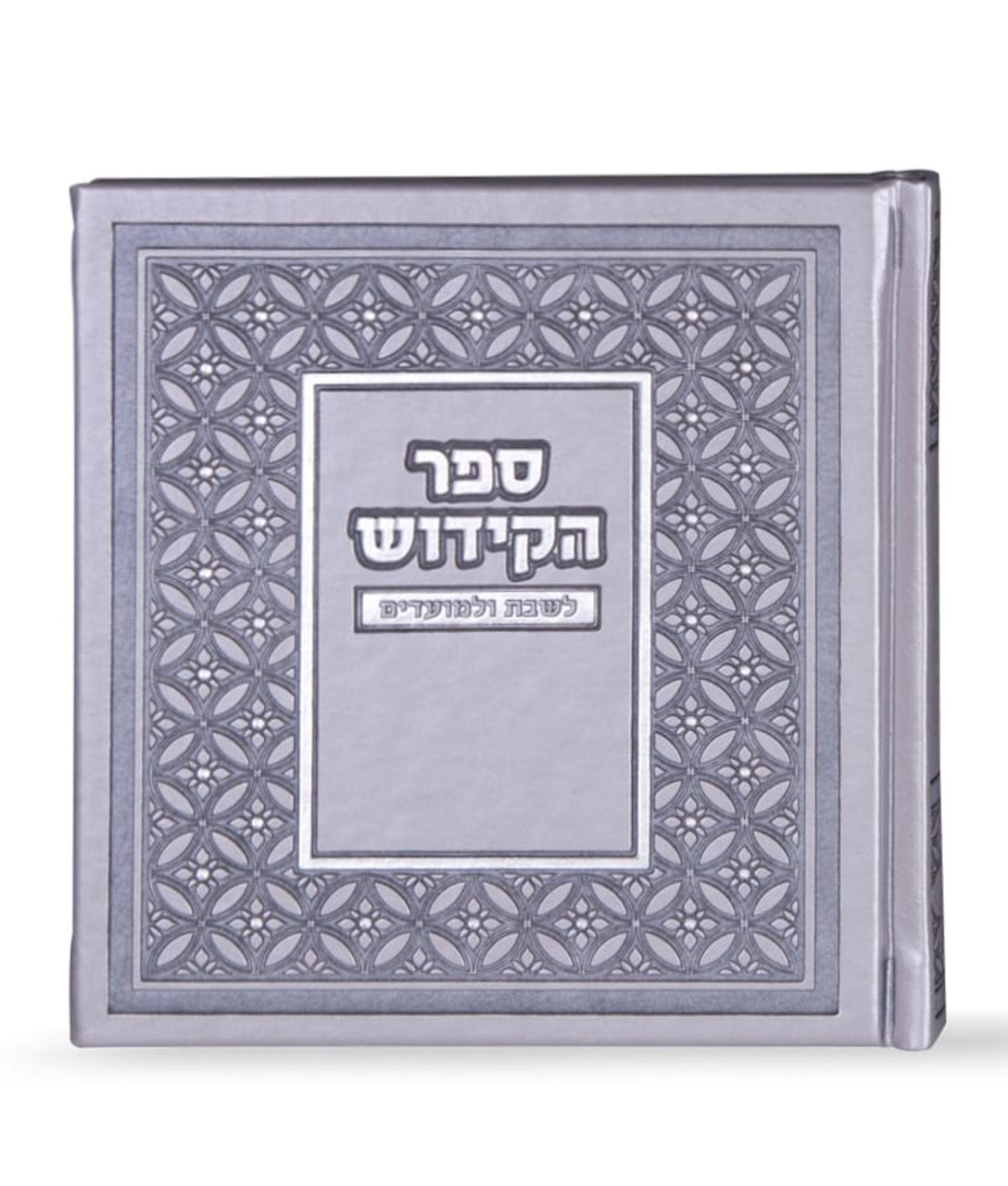 Kiddush for Shabbat & Yom Tov