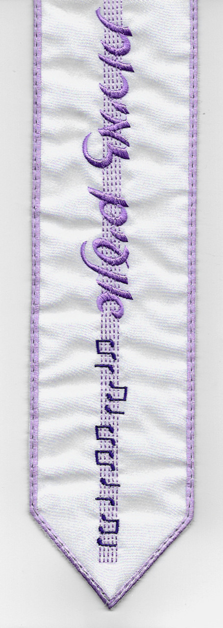 Anim Zemirot Atara in Lilac