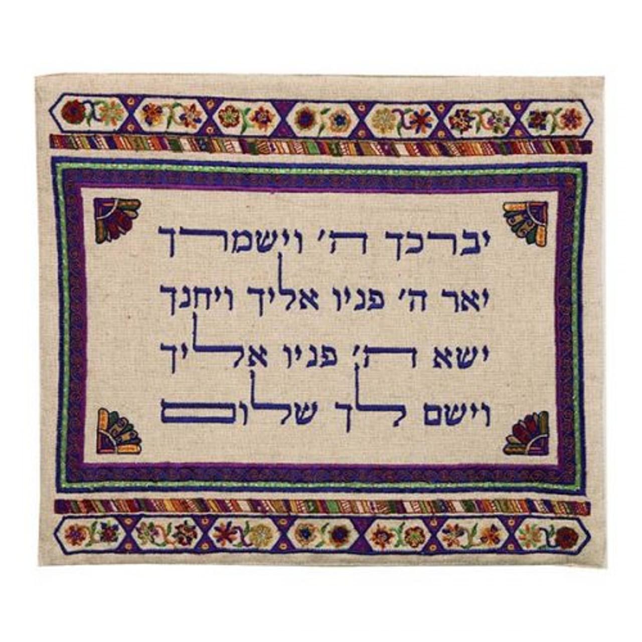 Birkat Kohanim Royal Purple Tallit Bag