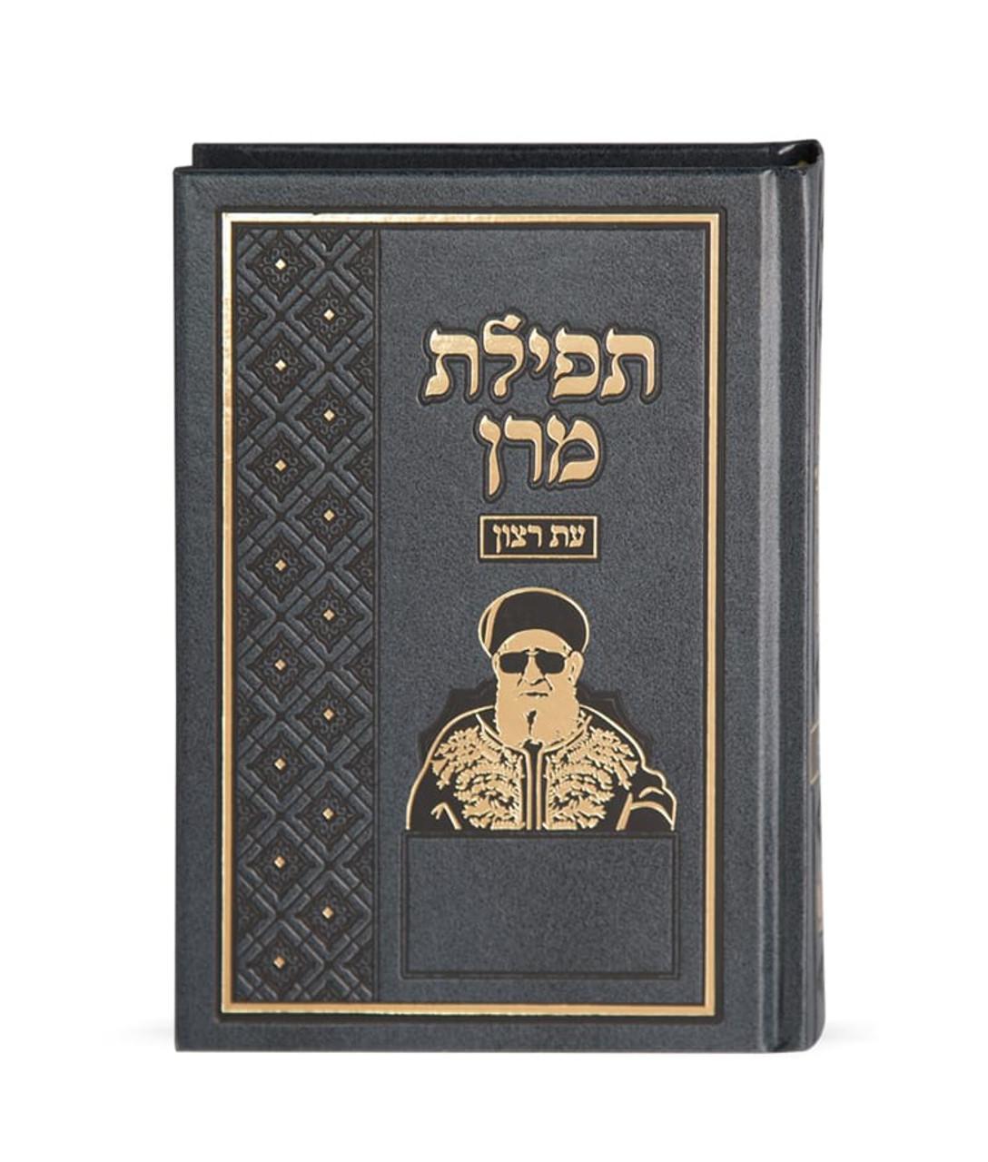 Tefilat Maran Hardcover Siddur - Eidot HaMizrach