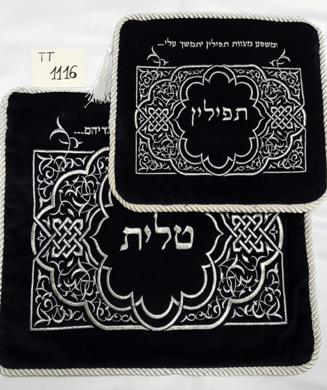 Black Va'asu Lahem Tzitzit Tallit Bag
