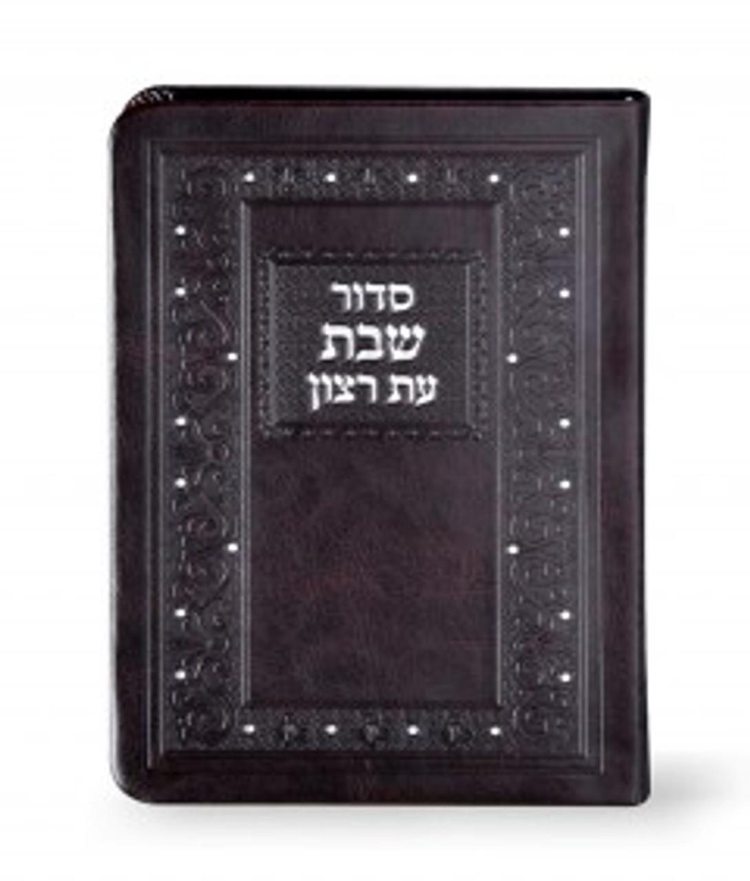 Et Ratzon Shabbat Siddur  - Eidot HaMizrach