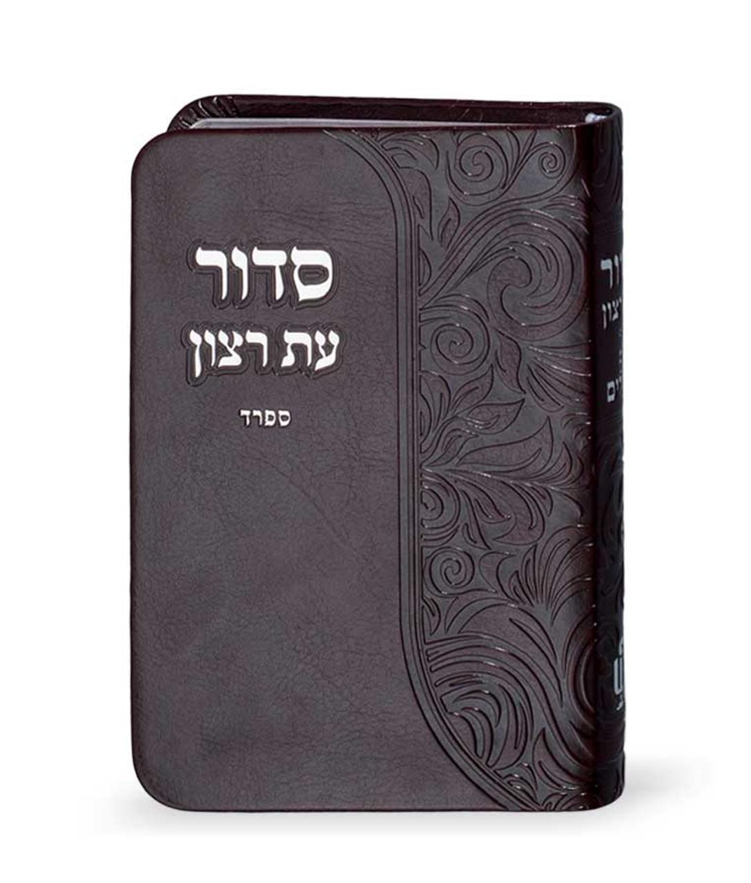 Et Ratzon Pocket Weekday & Shabbat Siddur - Sfard