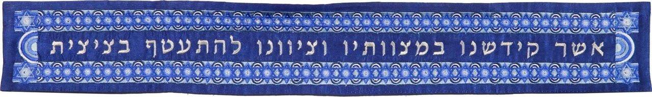 Blue Magen David Embroidered Atara