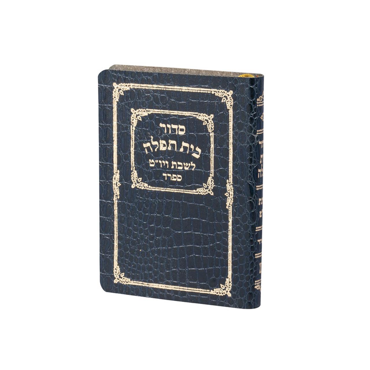 Pocket Shabbat & Yom Tov Siddur - Nusach Sfard