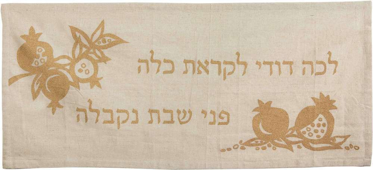 Lecha Dodi Table Runner