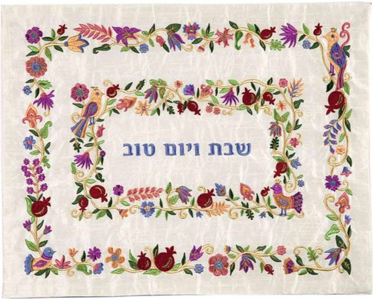 Double-Frame Birds on Pomegranate Vines Challah Cover