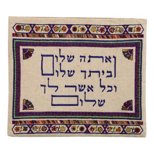 """""""V'ata Shalom"""" Royal Purple Tallit Bag"""
