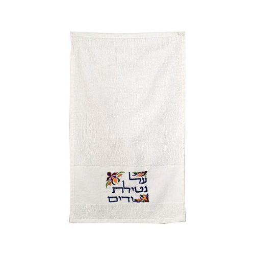 N'tilat Yadayim Towel