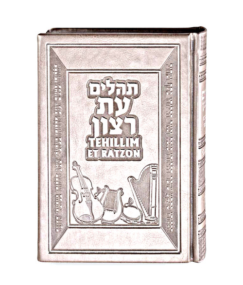 Et Ratzon Tehillim with English Translation