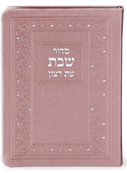 Champagne Pink Shabbat Siddur