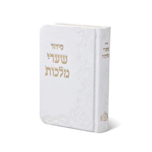 Shaarei Malchut Weekday & Shabbat Siddur