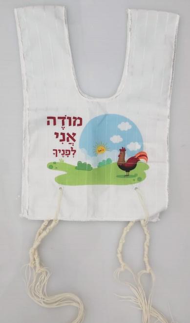 'Modeh Ani Lifanecha' Tallit Katan - Size 3