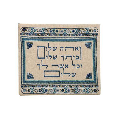 """""""V'ata Shalom"""" Teal Tefillin Bag"""