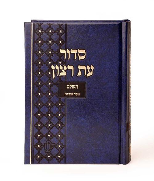 Et Ratzon Hardcover Siddur - Ashkenaz