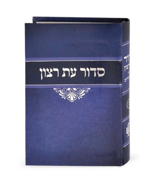 Et Ratzon Laminated Weekday & Shabbat Siddur - Eidot HaMizrach