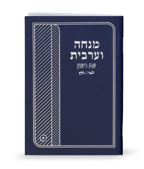 Pocket Laminated Mincha-Aravit Siddur - Eidot HaMizrach