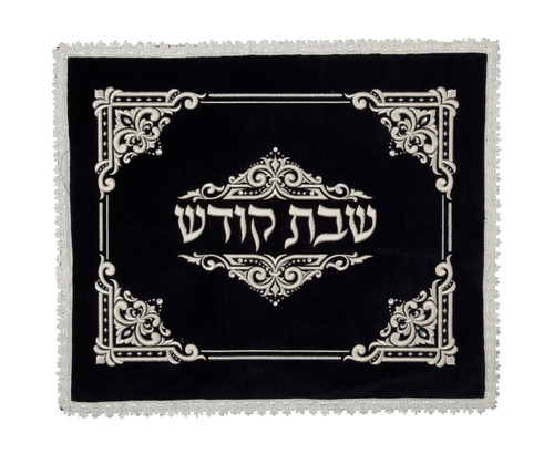 "Large Classic ""Shabbos Kodesh"" Challah Cover"