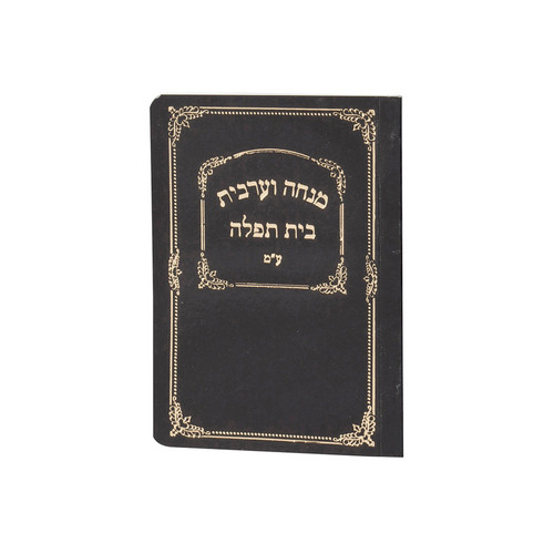 Pocket Laminated Mincha-Maariv Siddur - Ashkenaz