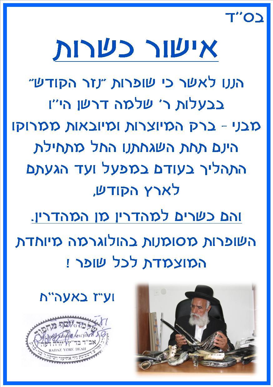 Kosher Rams Horn Shofar