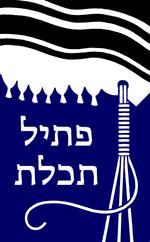 ptil-tekhelet-logo.jpg