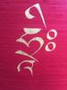 "Seed Syllable HRI on Raw Silk Canvas 8""X 10"""