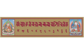 Padmasambhava (Guru Rinpoche) - Gold Door Mantra