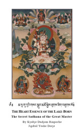 The Heart Essence of the Lake-Born by Kyabje Dudjom Rinpoche