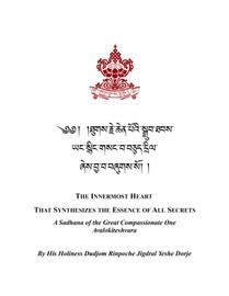 The Innermost Heart - Avalokiteshvara Sadhana