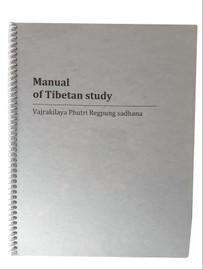Vajrakilaya Tibetan Study Manual