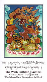 Dorje Drolod (The Wish-Fulfilling Siddhis)