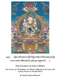 Dorsem Lama Chopa (A Chariot of Great Merit)