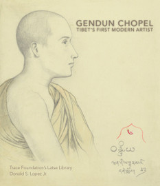 Gendun Chopel: Tibet's First Modern Artist, by Donald S. Lopez