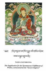 Sampa Lhundrupma: The Supplication for the Spontaneous Fulfillment of Wishes