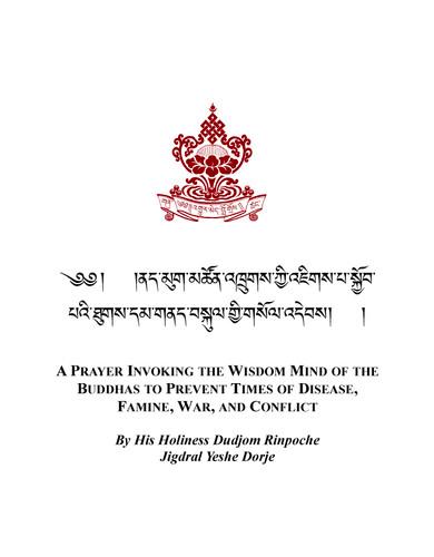 (DIGI TEXT) A Prayer Invoking the Wisdom Mind of the Buddhas