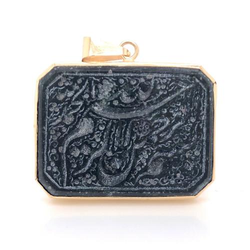 Vintage 18k Gold Old Green Jade Islam,QURAN VERSE BISM ALLAH AL RAHMAN AL RAHEEM