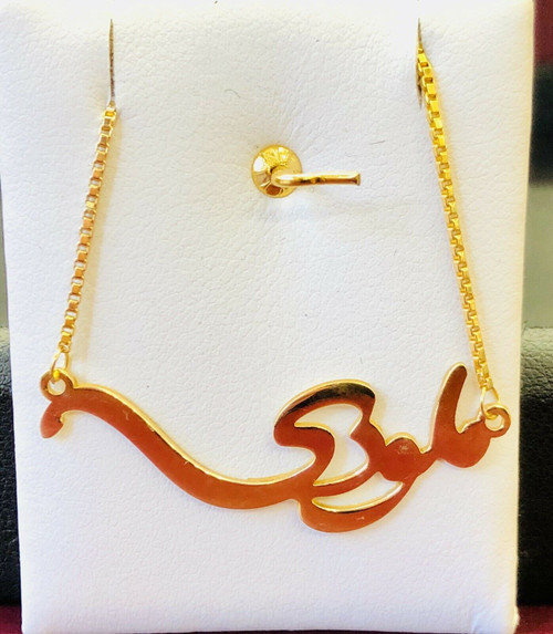 "18K Solid Yellow Gold Cut Out Farsi Calligraphy Name ""Melody"" Pendant With Chain"