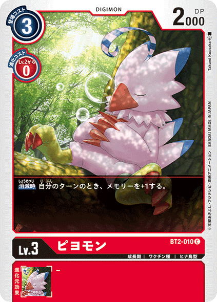 BT2-010 Piyomon (J)