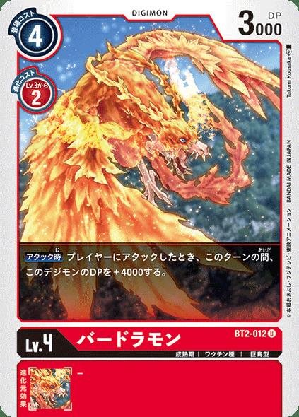 BT2-012 Birdramon (J)