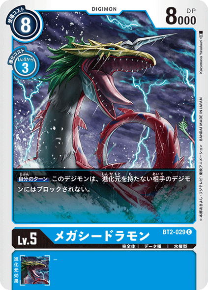 BT2-029 Mega Seadramon (J)