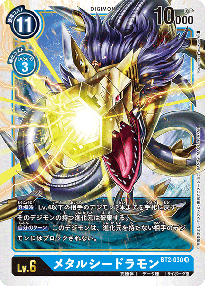 BT2-030 Metal Seadramon (J)