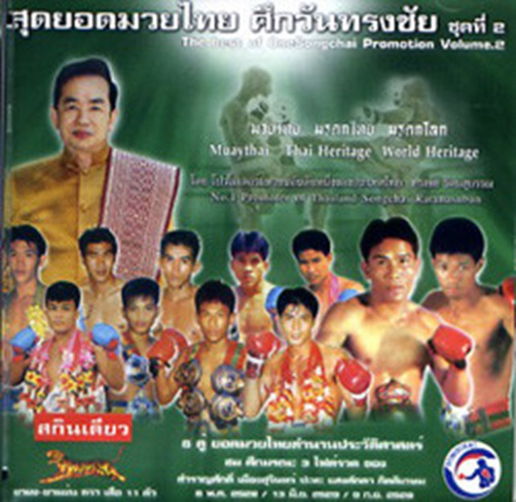 THE BEST OF ONESONGCHAI PROMOTION V.2
