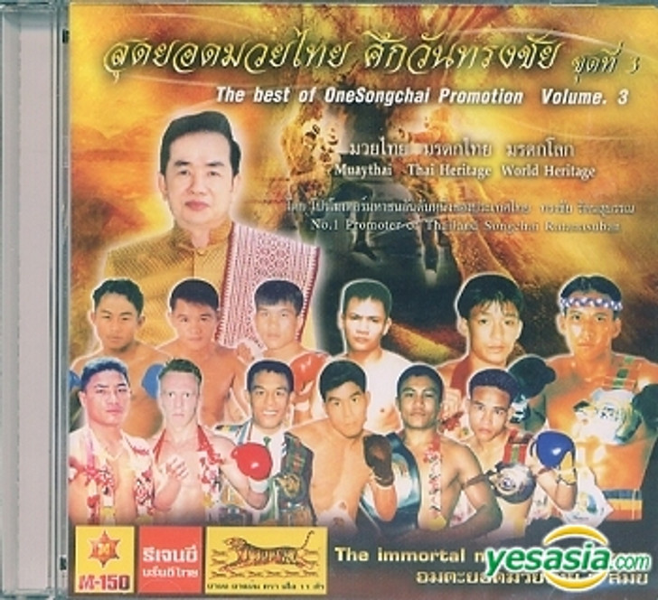 The Best Of OneSongchai Promotion Volume. 3 (Hong Kong Version) VCD