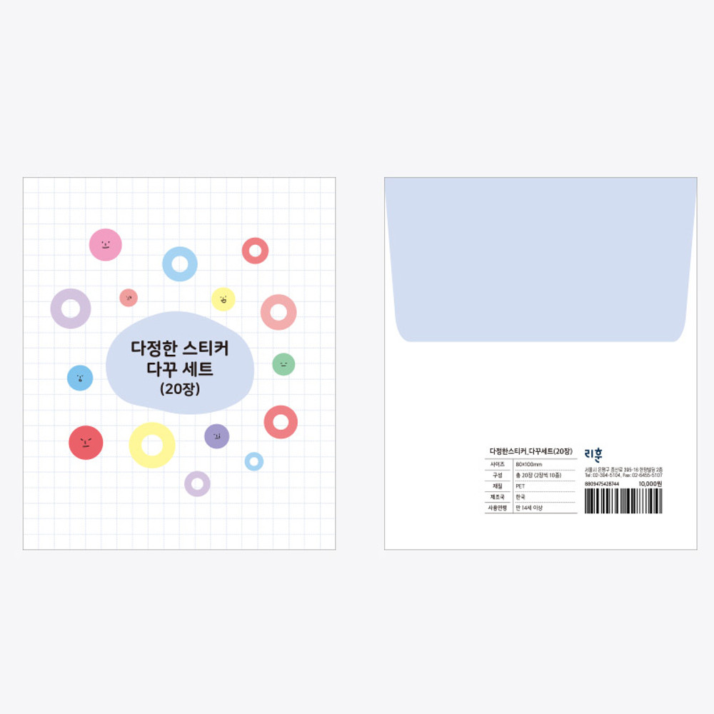 Package - Rihoon Lovely decoration 20 sheets sticker set