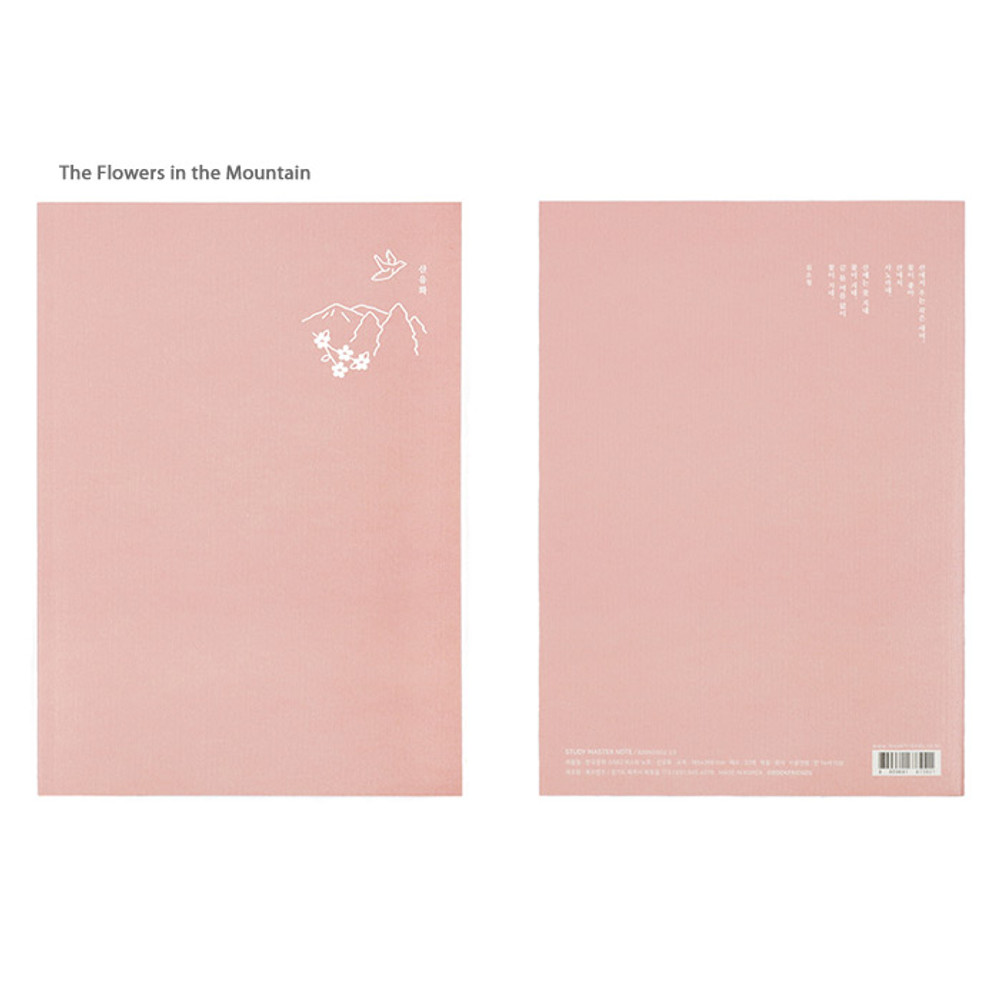 The Flowers in the Mountain - Bookfriends Korean literature lined notebook 64 pages